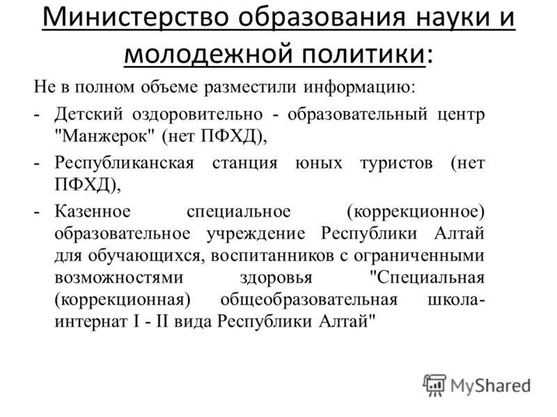 Министерство образования науки и молодежной политики: Не в полном объеме разместили информацию: -Детский оздоровительно - образовательный центр