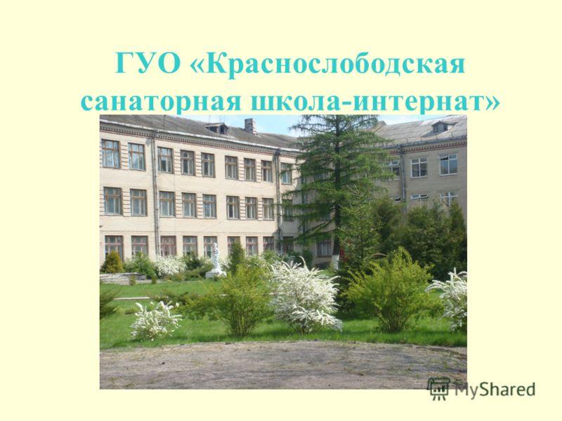 ГУО «Краснослободская санаторная школа-интернат»