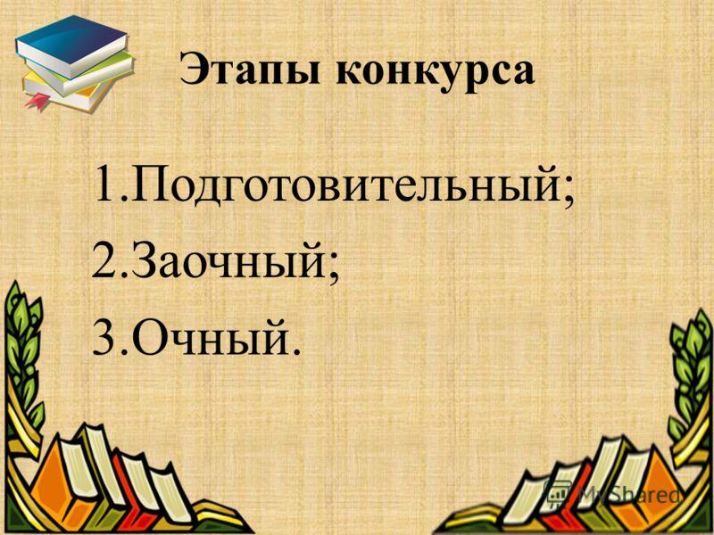 1.Подготовительный; 2.Заочный; 3.Очный. Этапы конкурса