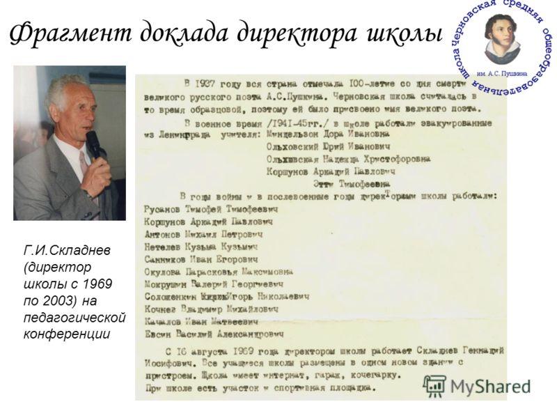 Фрагмент доклада директора школы Г.И.Складнев (директор школы с 1969 по 2003) на педагогической конференции