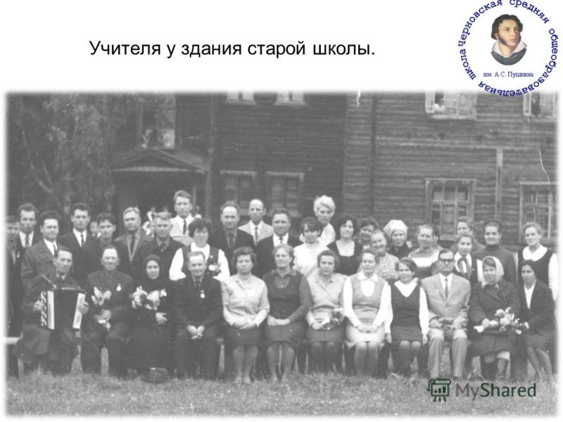 Учителя у здания старой школы.