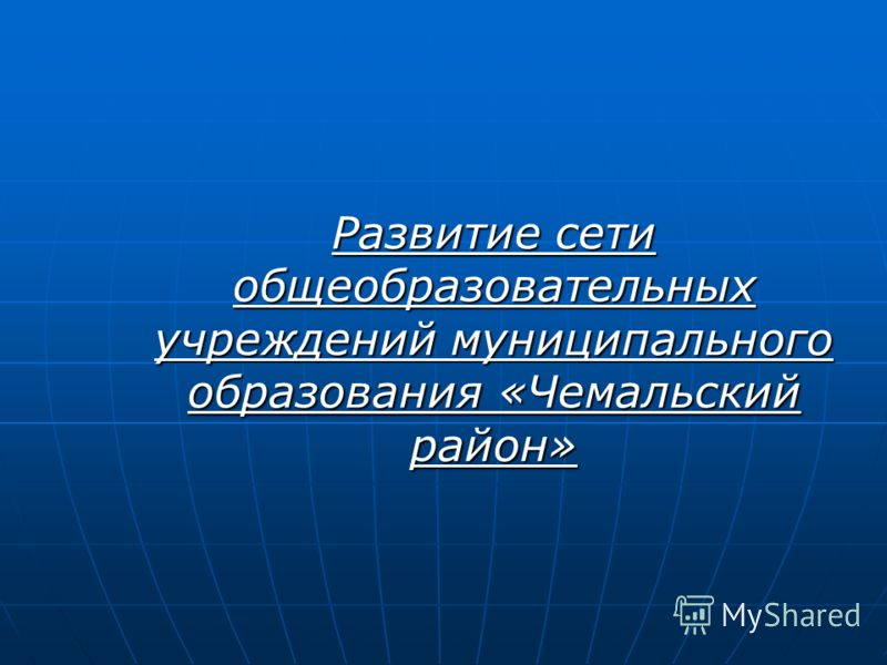 Развитие сети общеобразовательных учреждений муниципального образования «Чемальский район»