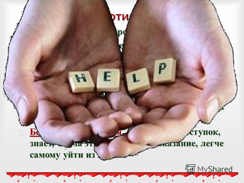 Призыв. Способ попросить помощи. Призыв. Способ попросить помощи. Уход от проблем, потерял надежду изменить жизнь к лучшему. Уход от проблем, потерял надежду изменить жизнь к лучшему. Месть. Попытка сделать больно другому человеку : « Они еще пожалею