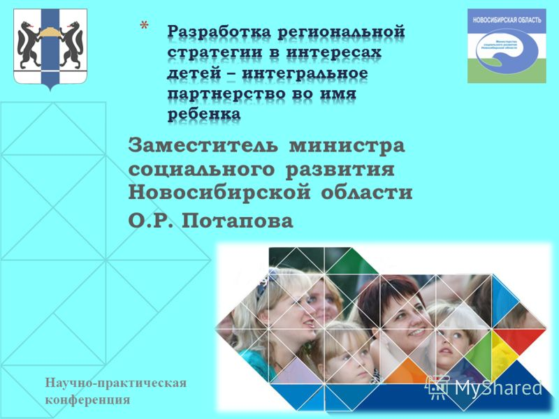 Заместитель министра социального развития Новосибирской области О.Р. Потапова Научно-практическая конференция