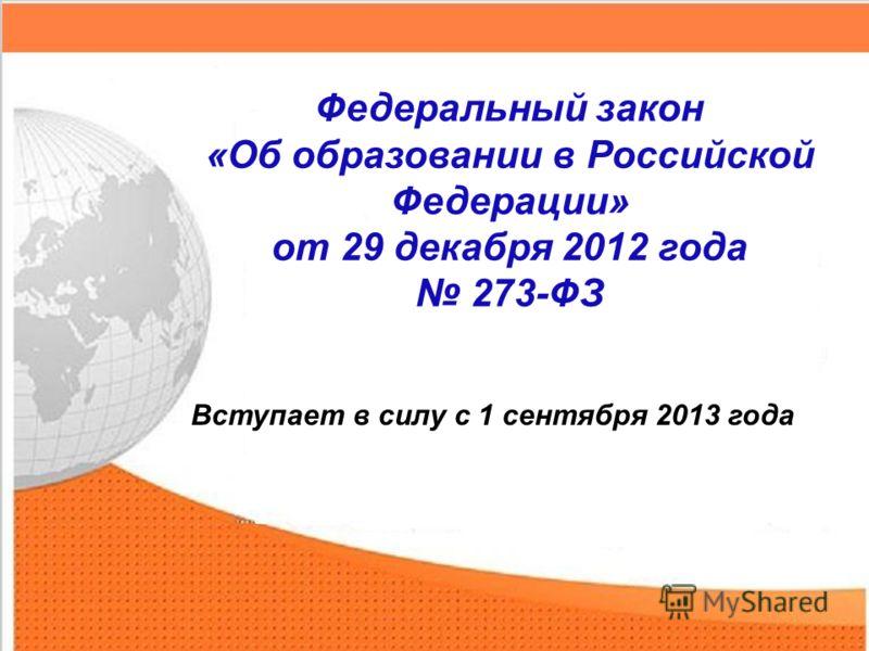 Вступает в силу с 1 сентября 2013 года Федеральный закон «Об образовании в Российской Федерации» от 29 декабря 2012 года 273-ФЗ