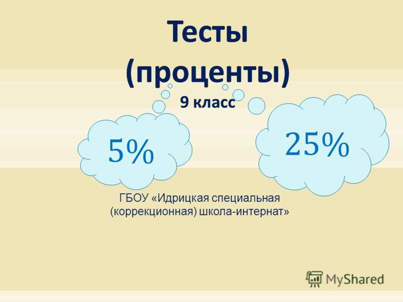 ГБОУ «Идрицкая специальная (коррекционная) школа-интернат» 25% 5%