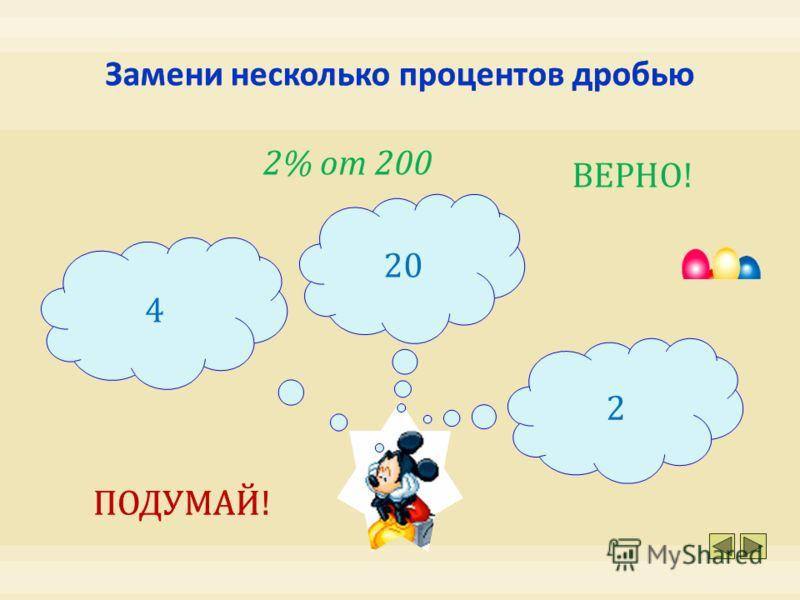 20 4 2 2% от 200 ПОДУМАЙ! ВЕРНО!