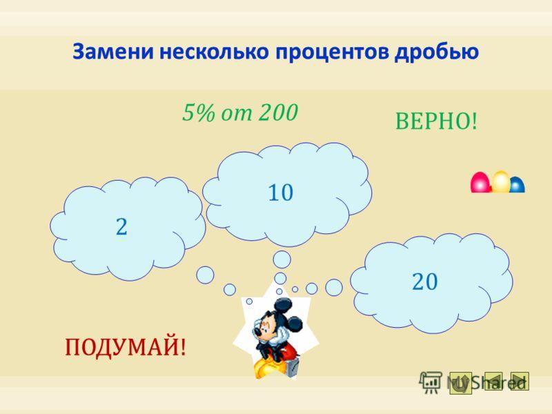 2 10 20 5% от 200 ПОДУМАЙ! ВЕРНО!