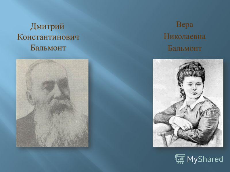 Дмитрий Константинович Бальмонт Вера Николаевна Бальмонт
