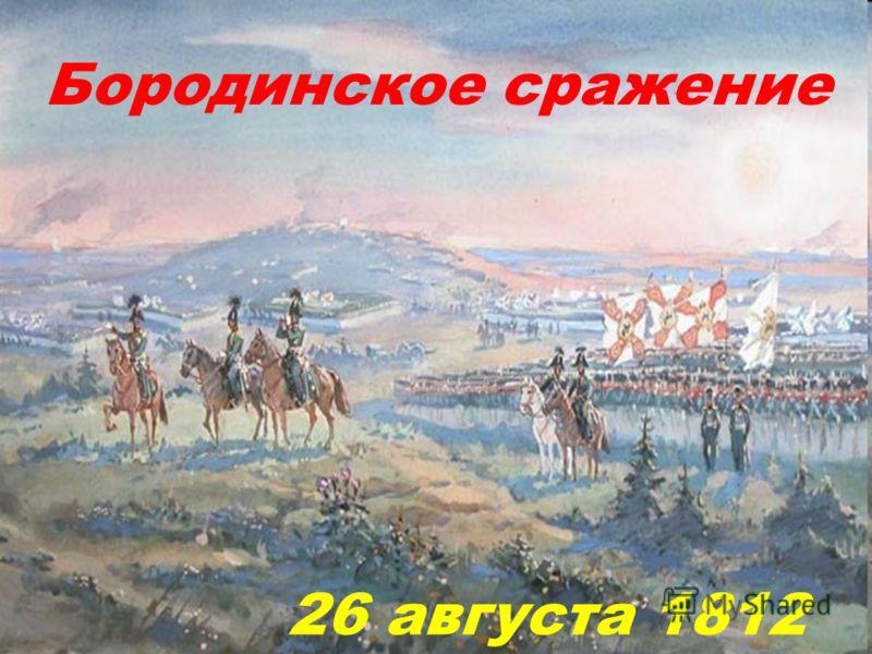 Бородинское сражение 26 августа 1812