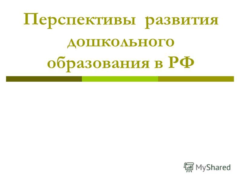 Перспективы развития дошкольного образования в РФ