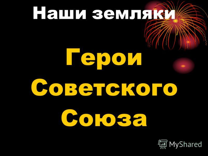 Наши земляки Герои Советского Союза