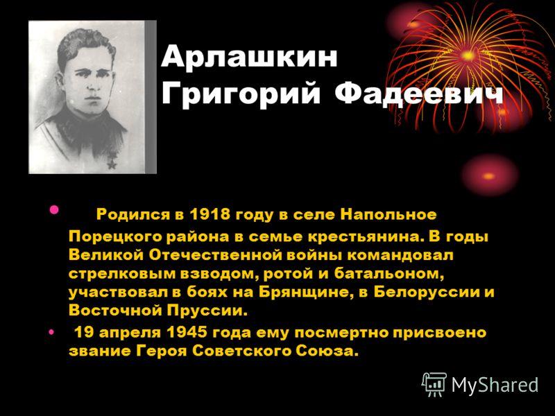 Родился в 1918 году в селе Напольное Порецкого района в семье крестьянина. В годы Великой Отечественной войны командовал стрелковым взводом, ротой и батальоном, участвовал в боях на Брянщине, в Белоруссии и Восточной Пруссии. 19 апреля 1945 года ему