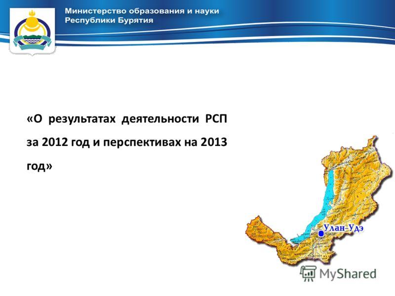 «О результатах деятельности РСП за 2012 год и перспективах на 2013 год»