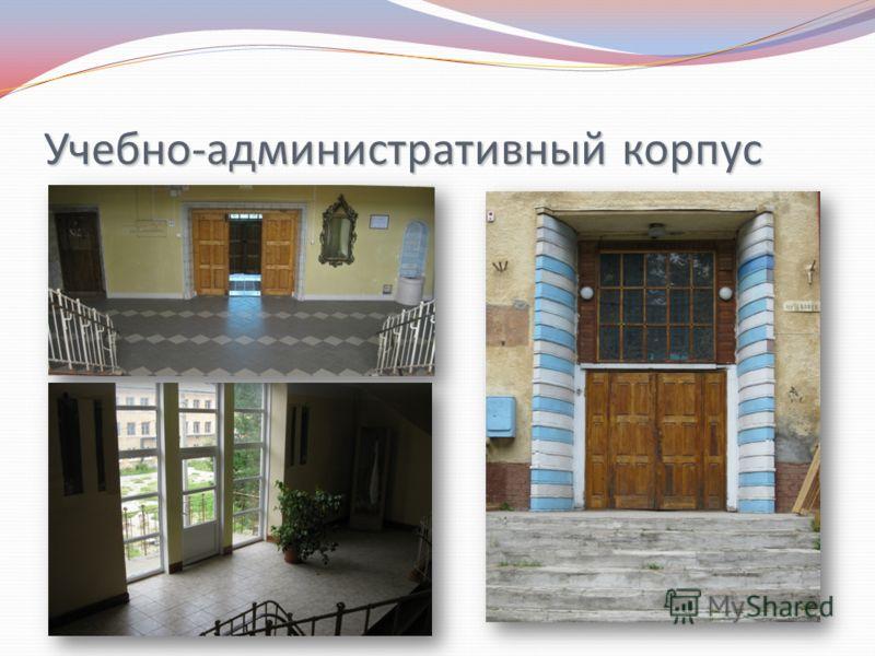 Учебно-административный корпус