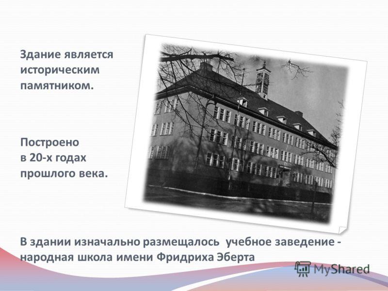 Здание является историческим памятником. В здании изначально размещалось учебное заведение - народная школа имени Фридриха Эберта Построено в 20-х годах прошлого века.