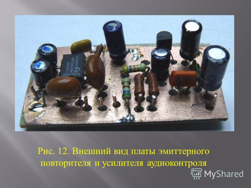 Рис. 12. Внешний вид платы эмиттерного повторителя и усилителя аудиоконтроля