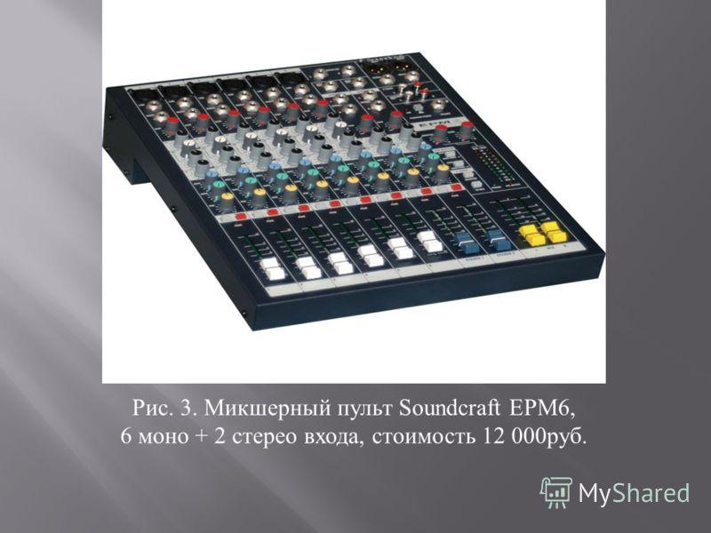 Рис. 3. Микшерный пульт Soundcraft EPM6, 6 моно + 2 стерео входа, стоимость 12 000руб.
