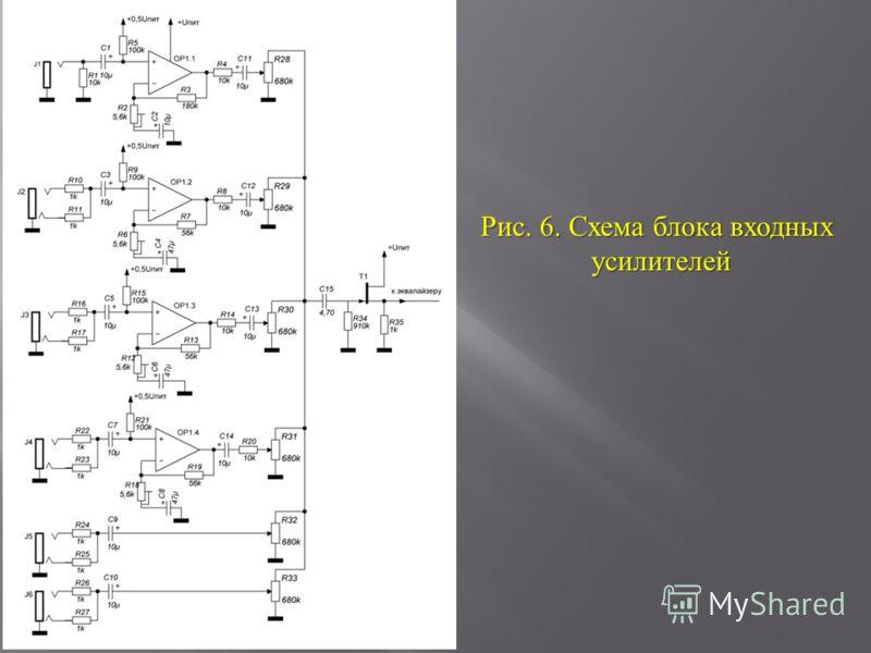 Рис. 6. Схема блока входных усилителей