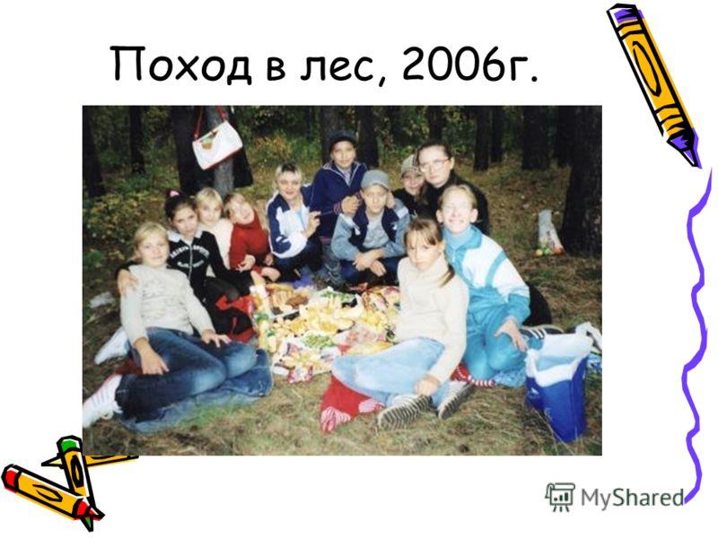 Поход в лес, 2006г.
