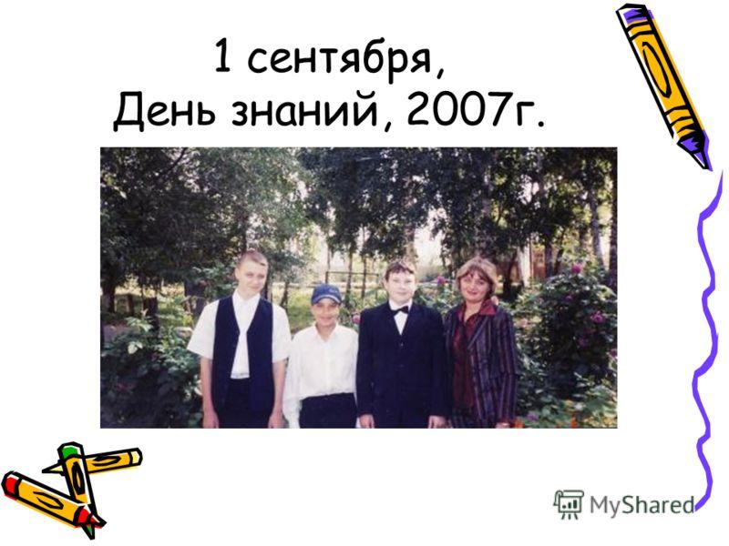 1 сентября, День знаний, 2007г.
