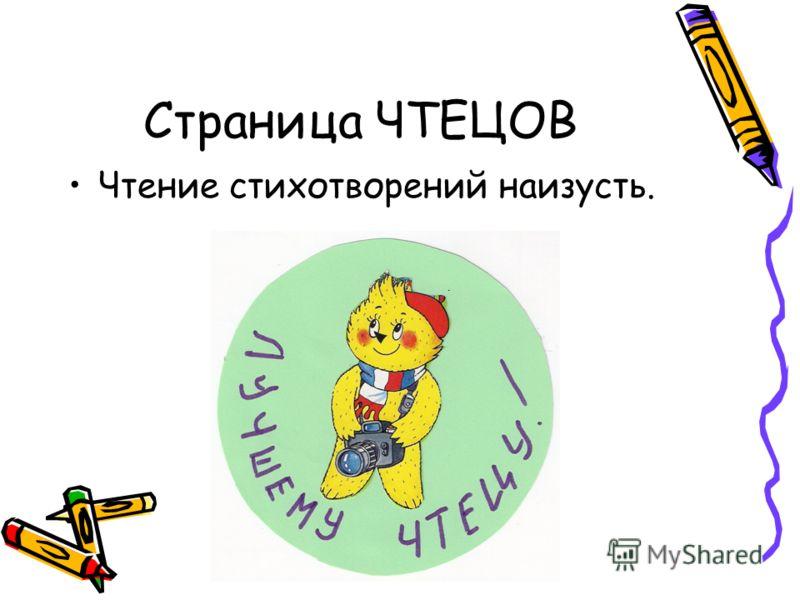 Страница ЧТЕЦОВ Чтение стихотворений наизусть.