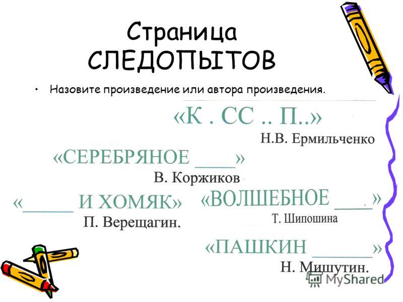 Страница СЛЕДОПЫТОВ Назовите произведение или автора произведения.