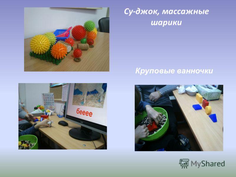 Су-джок, массажные шарики Круповые ванночки