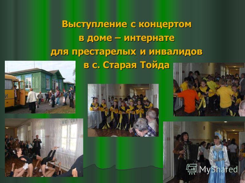 Выступление с концертом в доме – интернате для престарелых и инвалидов в с. Старая Тойда