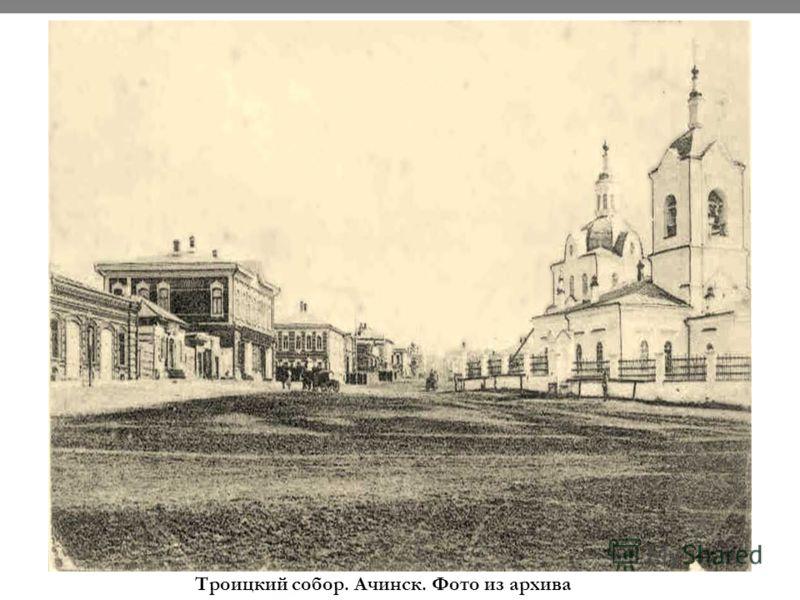 Троицкий собор. Ачинск. Фото из архива