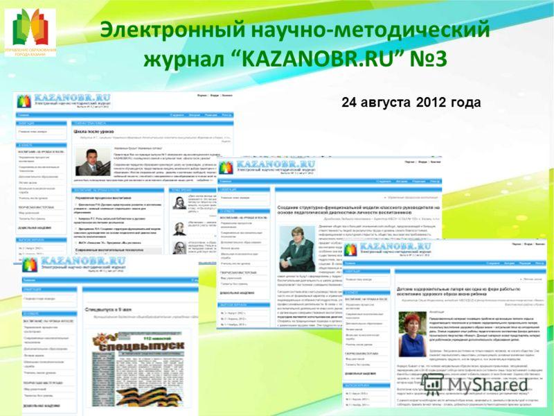 Электронный научно-методический журнал KAZANOBR.RU 3 24 августа 2012 года