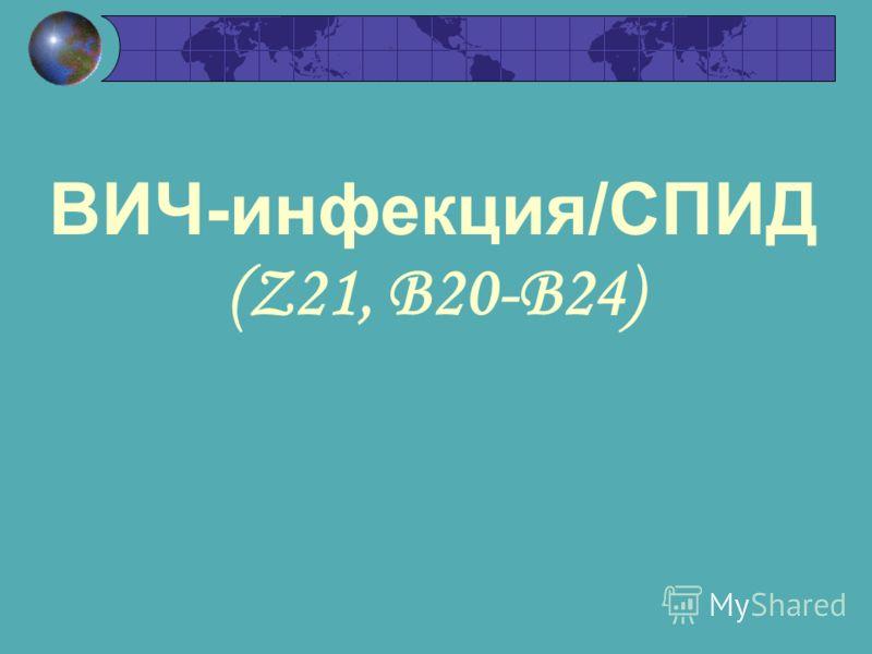 ВИЧ-инфекция/СПИД (Z21, B20-B24)