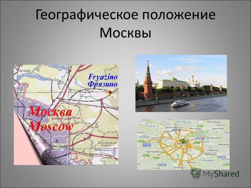 Географическое положение Москвы