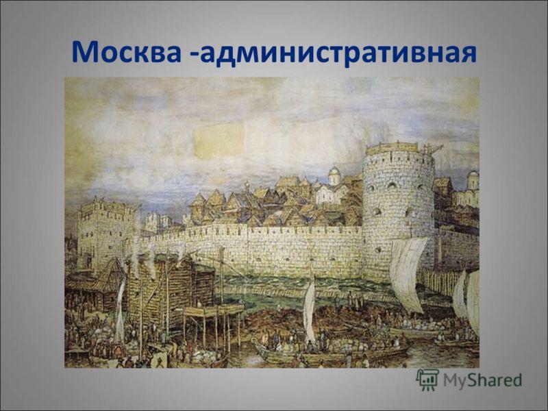 Москва -административная