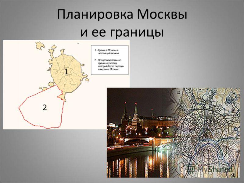 Планировка Москвы и ее границы