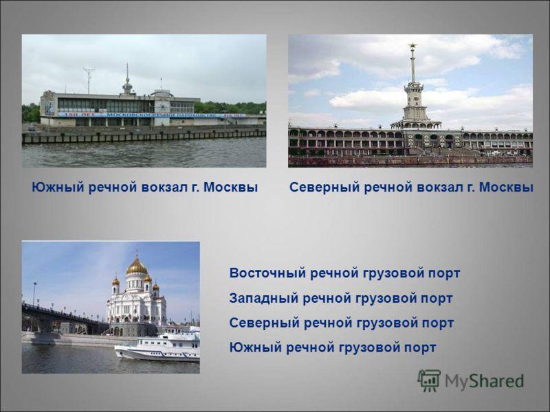 Северный речной вокзал г. Москвы Восточный речной грузовой порт Западный речной грузовой порт Северный речной грузовой порт Южный речной грузовой порт Южный речной вокзал г. Москвы