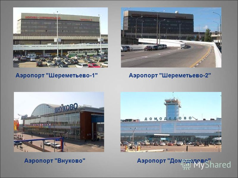 Аэропорт Шереметьево-1Аэропорт Шереметьево-2 Аэропорт Внуково Аэропорт Домодедово