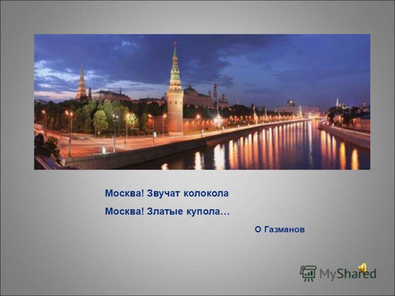 Москва! Звучат колокола Москва! Златые купола… О Газманов