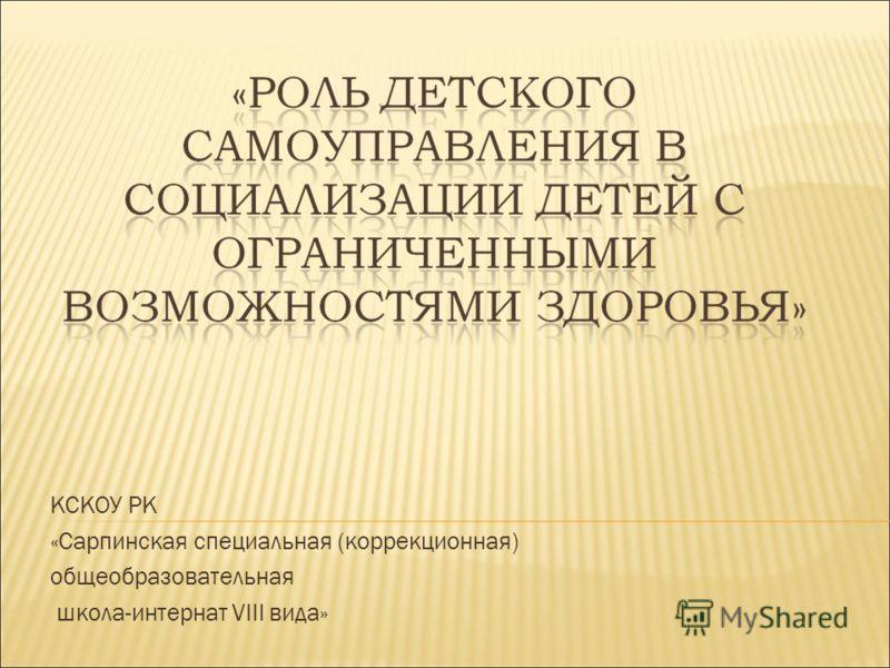 КСКОУ РК «Сарпинская специальная (коррекционная) общеобразовательная школа-интернат VIII вида»
