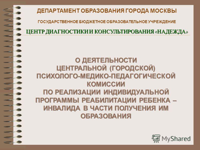 ДЕПАРТАМЕНТ ОБРАЗОВАНИЯ ГОРОДА МОСКВЫ ГОСУДАРСТВЕННОЕ БЮДЖЕТНОЕ ОБРАЗОВАТЕЛЬНОЕ УЧРЕЖДЕНИЕ ЦЕНТР ДИАГНОСТИКИ И КОНСУЛЬТИРОВАНИЯ « НАДЕЖДА »