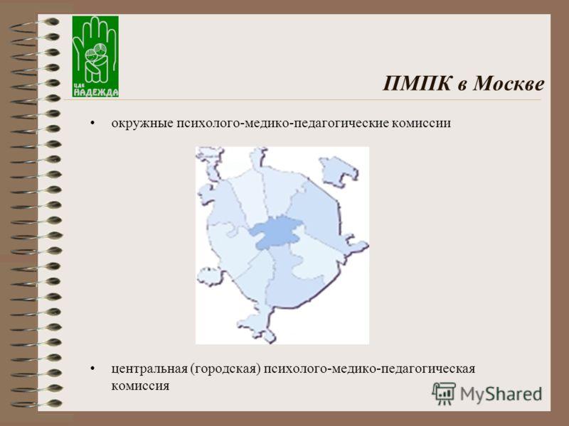 ПМПК в Москве окружные психолого-медико-педагогические комиссии центральная (городская) психолого-медико-педагогическая комиссия