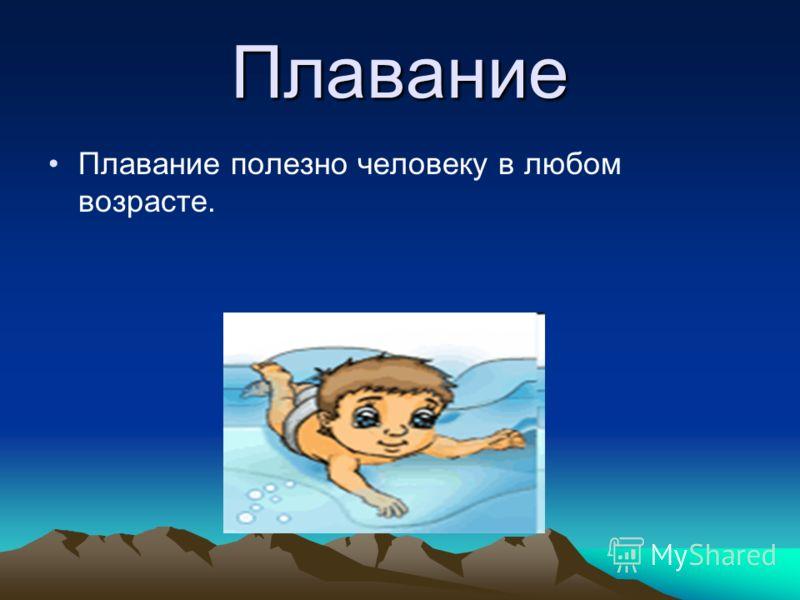 Плавание Плавание полезно человеку в любом возрасте.