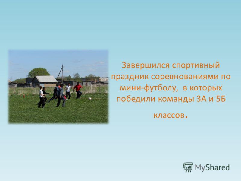 Завершился спортивный праздник соревнованиями по мини-футболу, в которых победили команды 3А и 5Б классов.