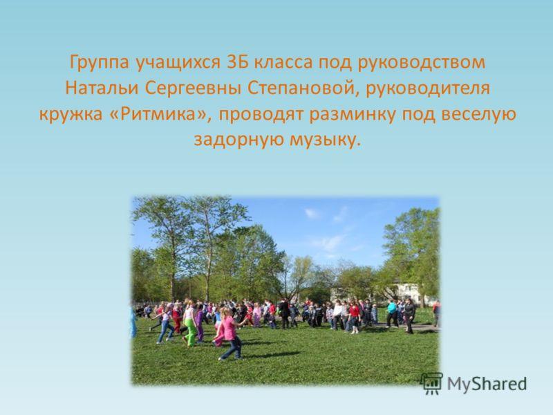 Группа учащихся 3Б класса под руководством Натальи Сергеевны Степановой, руководителя кружка «Ритмика», проводят разминку под веселую задорную музыку.