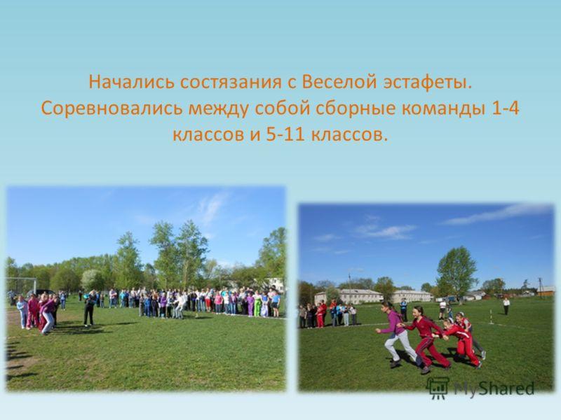 Начались состязания с Веселой эстафеты. Соревновались между собой сборные команды 1-4 классов и 5-11 классов.