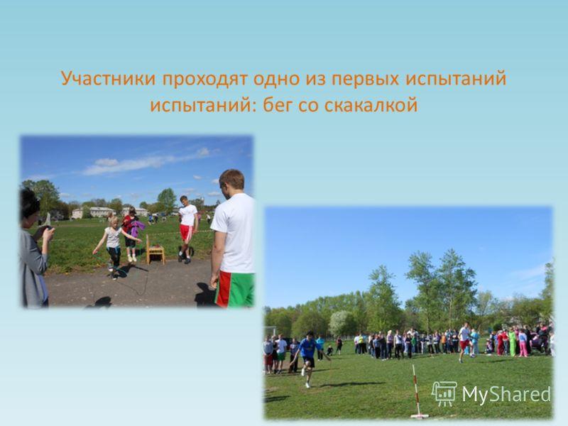 Участники проходят одно из первых испытаний испытаний: бег со скакалкой