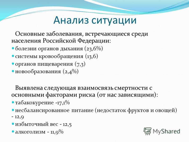 Основные заболевания, встречающиеся среди населения Российской Федерации: болезни органов дыхания (23,6%) системы кровообращения (13,6) органов пищеварения (7,3) новообразования (2,4%) Выявлена следующая взаимосвязь смертности с основными факторами р