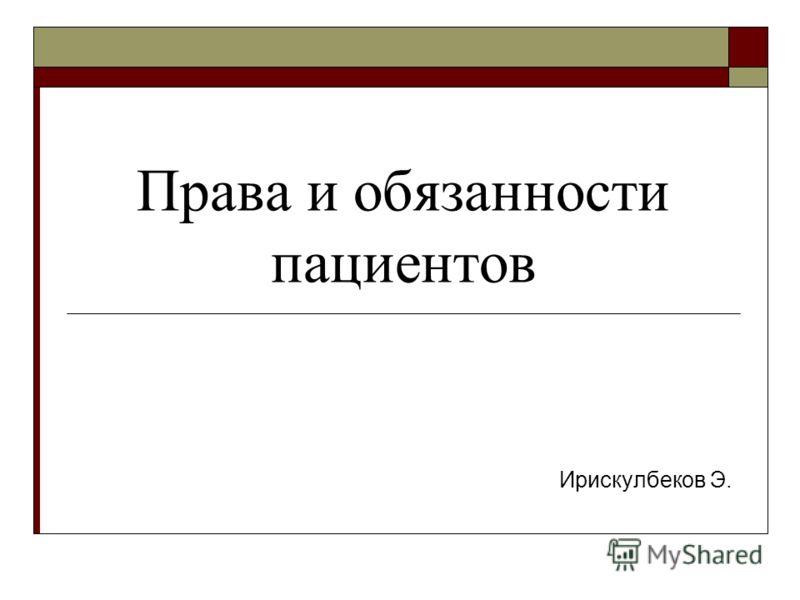 Права и обязанности пациентов Ирискулбеков Э.