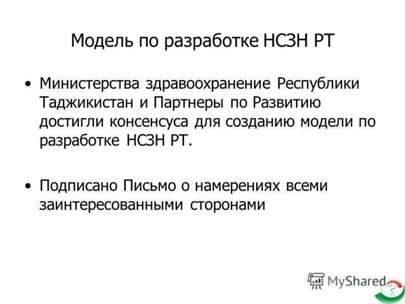 Модель по разработке НСЗН РТ Министерства здравоохранение Республики Таджикистан и Партнеры по Развитию достигли консенсуса для созданию модели по разработке НСЗН РТ. Подписано Письмо о намерениях всеми заинтересованными сторонами