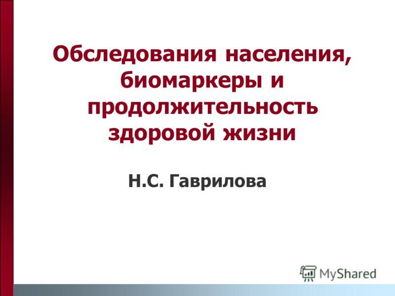 Обследования населения, биомаркеры и продолжительность здоровой жизни Н.С. Гаврилова